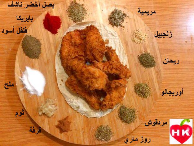 تتبيلة الدجاج المقلي على طريقة كنتاكي بالصور من Hamoudy S Kitchen Recipe Cooking Chicken Recipes Food