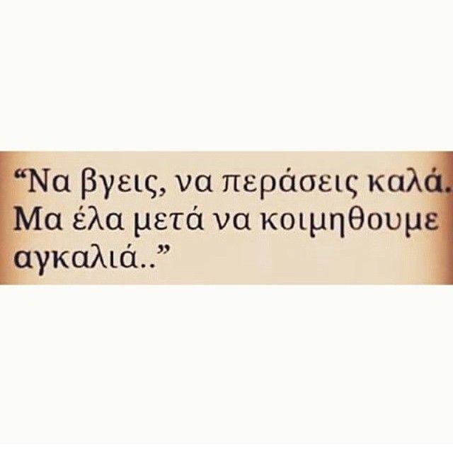 #hug #αγκαλια #edita