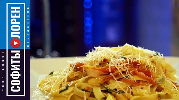 Рецепт тальятелле с томатами (макароны с помидорами) Pasta / Вадим Кофев...