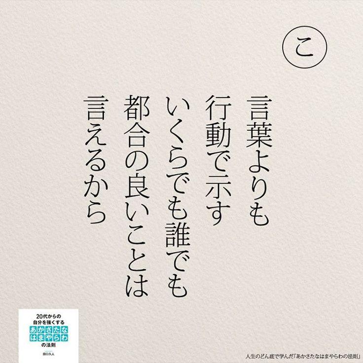 人生のどん底で学んだ「あかさたなはまやらわの法則」より 。ニュースサイトでも取り上げられています。 . . つらいときに読みたい言葉 「あかさたなはまやらわ」の法則 http://grapee.jp/290016 . . . #人生のどん底から学んだあかさたなはまやらわの法則 #あかさたなはまやらわの法則#自己啓発#日本語#詩 #ポエム#五行歌#誰でも#行動#都合が良い#タラレバ娘