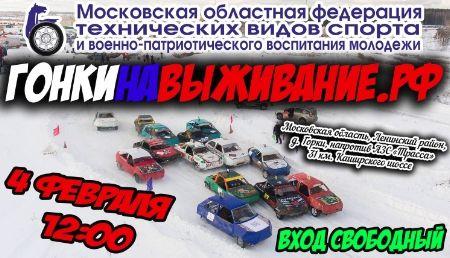Домодедовские автогонщики примут участие в гонках на выживание - Сайт города Домодедово