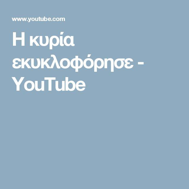 Η κυρία εκυκλοφόρησε - YouTube