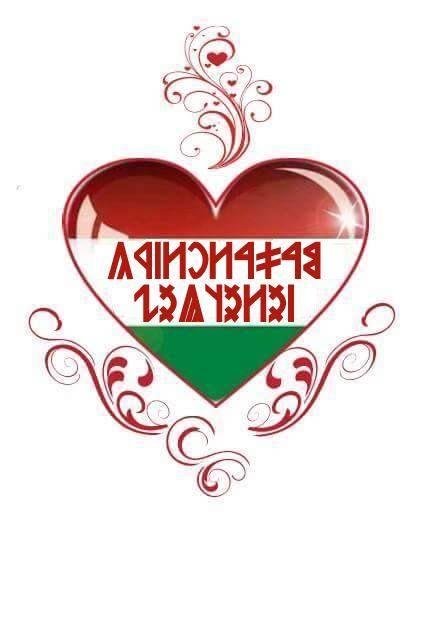 Magyarország szeretlek
