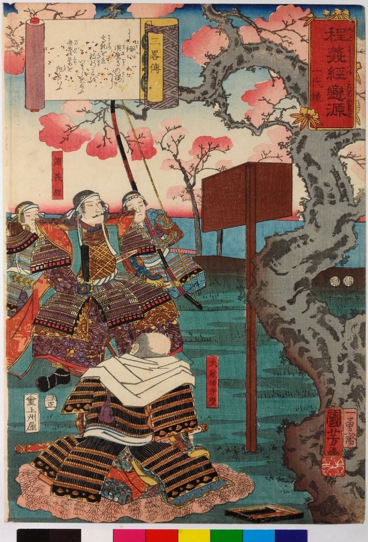 Utagawa Kuniyoshi: San ryaku den 三略傳 (The Secrets of Strategy) / Hodo Yoshitsune koi no Minamoto ichidaigami 程義經戀の源一代鏡 (Biography of Yoshitsune) - British Museum