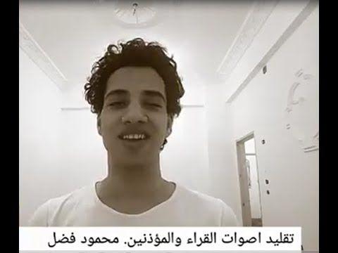 تقليد جميع المشايخ المصريه والسعوديه فيديو رائع مش معقوول