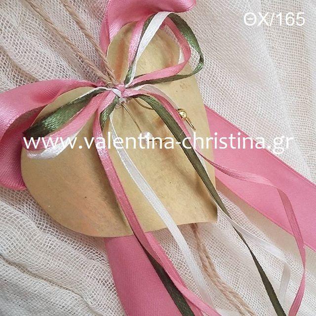 Μπομπονιέρα γάμου μπρούτζινη καρδιά κρεμαστή