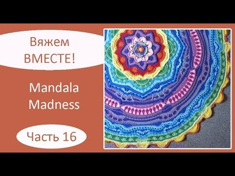 Мандала крючком. Mandala Madness. Часть 16