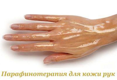 БЛОГ ПОЛЕЗНОСТЕЙ: Парафинотерапия для кожи рук