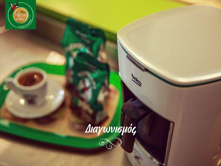 Διαγωνισμός με δώρο μηχανές καφέ beko, τον καφέ σου για έναν ολόκληρο μήνα και συλλεκτικό δώρα Λουμίδης Παπαγάλος! http://getlink.saveandwin.gr/9lG