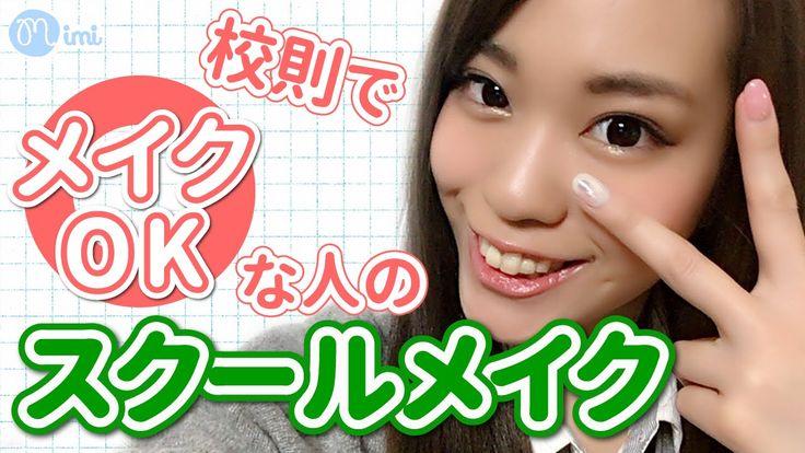 校則でメイクOKな人のスクールメイク 荒川知美編-How To Make Up-♡mimiTV♡