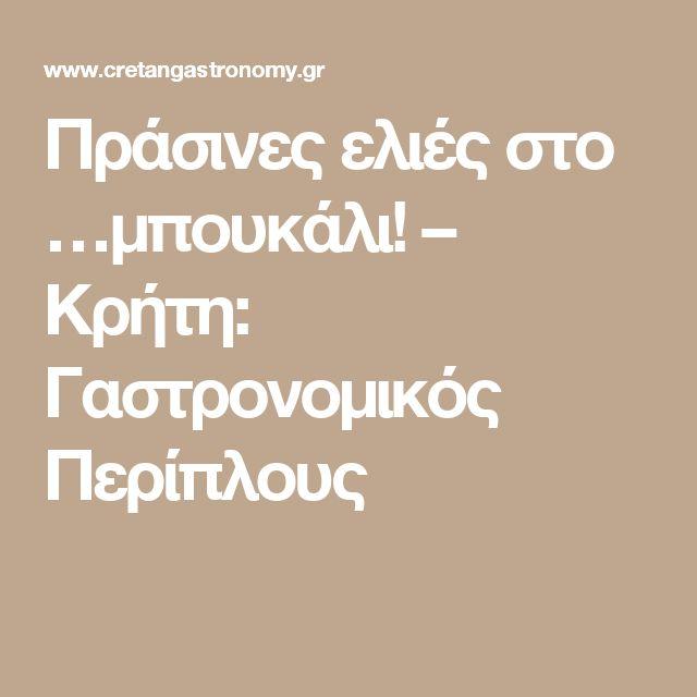 Πράσινες ελιές στο …μπουκάλι! – Κρήτη: Γαστρονομικός Περίπλους