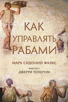 Идеальная книга! Как управлять рабами Фалкс Марк Сидоний, Тонер Джерри.