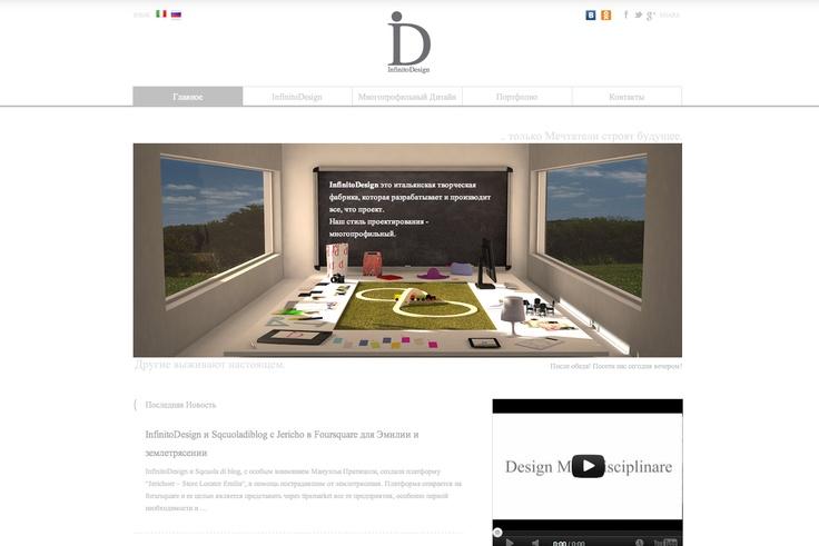 Made In Italy in Russia. InfinitoDesign ci crede!    -> http://www.infinitodesign.com/ru/  La Russia sposa il Design Italiano con il Made In Italy. Sull'onda di questa tendenza InfinitoDesign si rinnova e lancia la versione in lingua russa del suo sito-web. InfinitoDesign espande il proprio mercato verso l'oriente, in Russia, con l'obiettivo di divulgare il Design Multidisciplinare, la ricerca, la progettazione e la creatività italiana, promuovendo costantemente il Made In Italy.