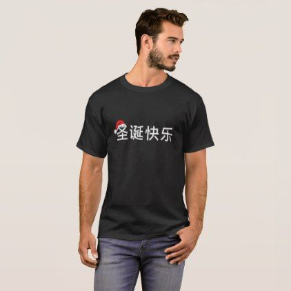 Merry Christmas in Chinese T-Shirt - calligraphy gifts custom personalize diy create your own