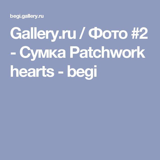 Gallery.ru / Фото #2 - Сумка Patchwork hearts - begi