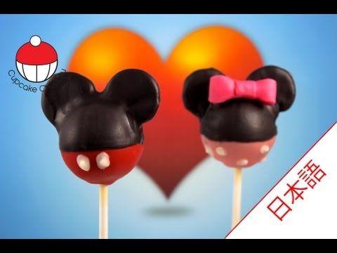 ミニーマウスのケーキポップの作り方|カップケーキ中毒のチュートリアル -Minnie Mouse Cakepop Tutorial