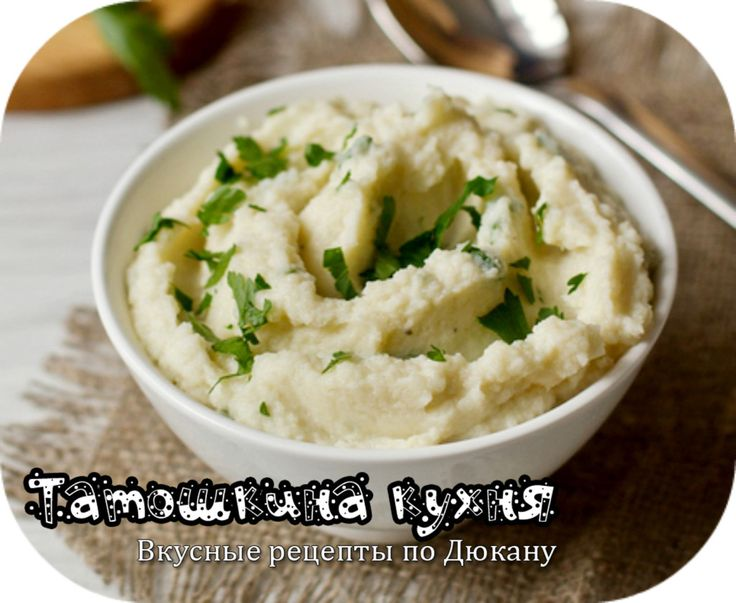 Пюре из цветной капусты «Ароматное» с сыром по Дюкану | Татошкина кухня