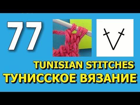 Начинаем вязать – Видео уроки вязания » Два столбика с накидом в одну точку – Тунисское вязание – Урок №77