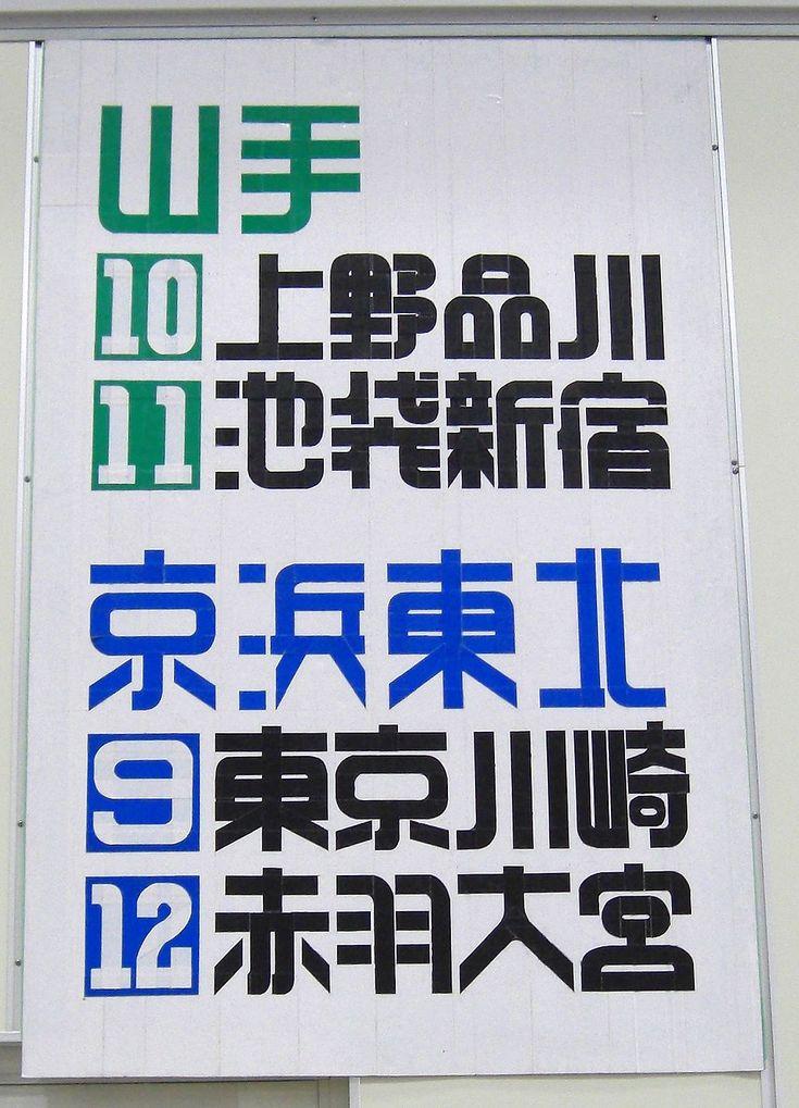 Nippori-station912.jpg 修悦体