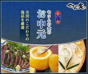 セコムの食 お中元特集2014