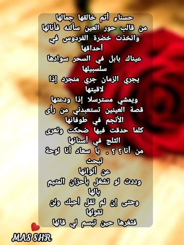 حسناء أتم خالقها جمالها الشاعر محمد أنيس سباطة حب غزل Glassware Shot Glass Glass