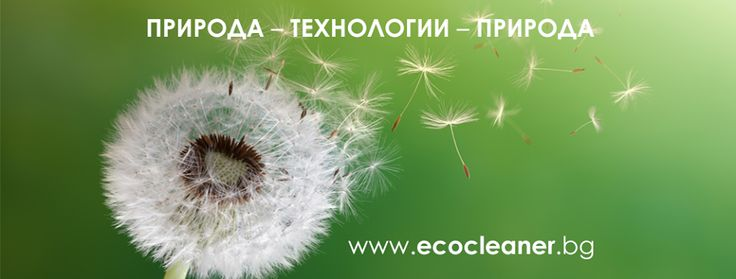 NATURE - TECHNOLOGIES - NATURE  Ecocleaner is a specialist in the production and marketing of ecological and safe cleaners. www.ecocleaner.bg
