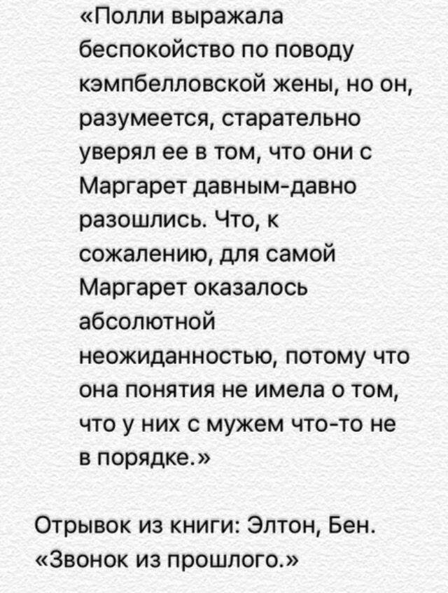 """Бен Элтон """" Звонок из прошлого"""""""