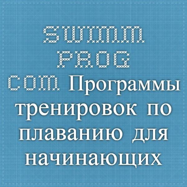 swimm-prog.com Программы тренировок по плаванию для начинающих
