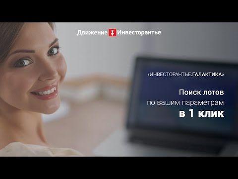 Инвесторантье Галактика поиск лотов на торгах - YouTube