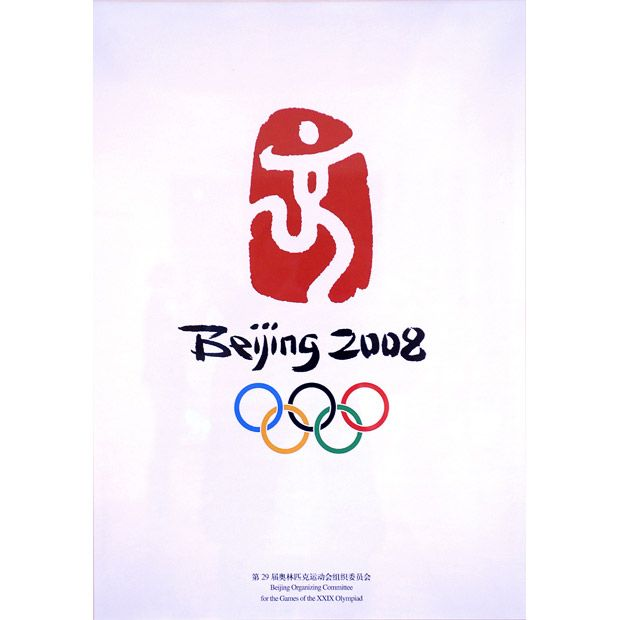 Beijing 2008 - Olympics posters through the ages  - Telegraph
