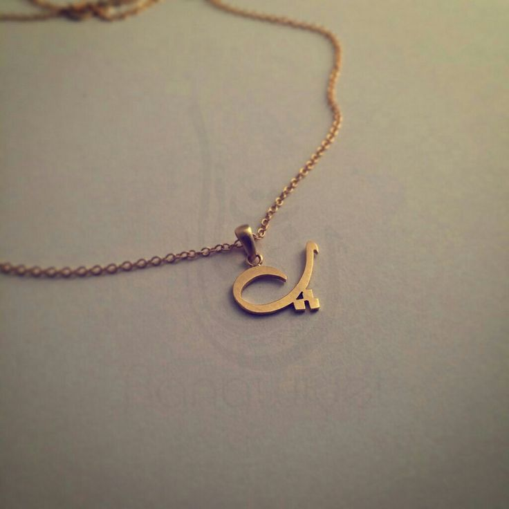 Dainty initial pendant #P Gold plated, matte finished. #initials #initial #initialpendant #initialnecklace #personalized #letternecklace #arabicletter #arabicinitial #monograms #letterpendant #arabic #mattegold #customised #necklace
