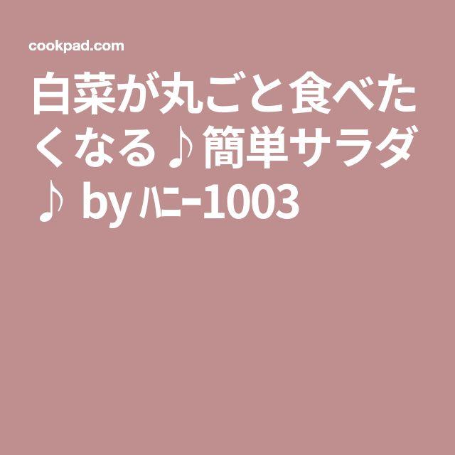 白菜が丸ごと食べたくなる♪簡単サラダ♪ by ハニー1003