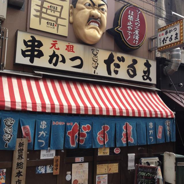 串カツだるま Kush-katsu Daruma, Shin-sekai, Osaka