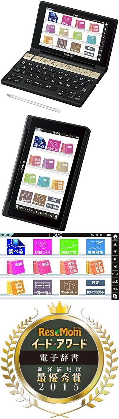 Dictionaries and Translators: Sharp Electronic Dictionary Brain Pwsa3b Black Learn Japanese At0807 -> BUY IT NOW ONLY: $223.97 on eBay!