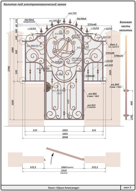 Индивидуальная разработка-Калитка (Визуализация/3D) - фри-лансер Alovak Studio [dlkoralkov].