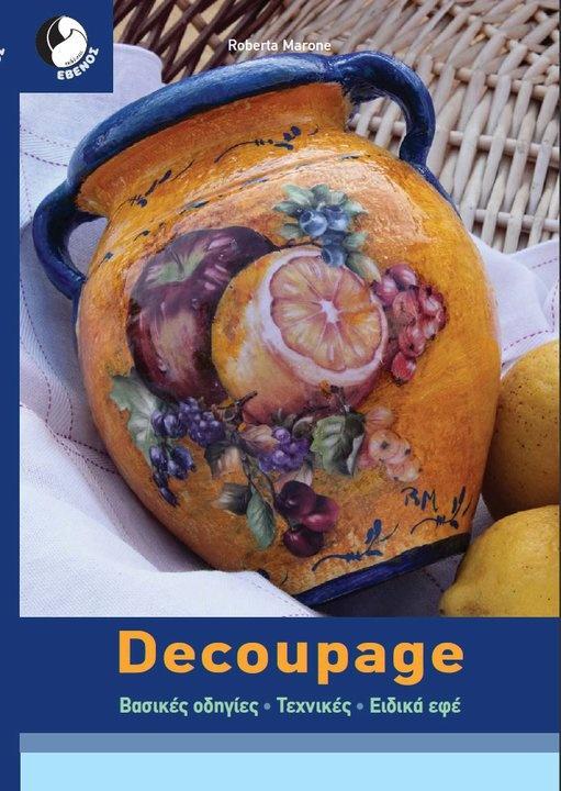 Classic découpage - Mediterranean Creations . Greek language