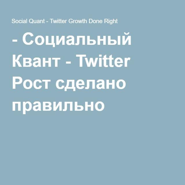 - Социальный Квант - Twitter Рост сделано правильно