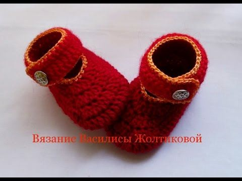 Пинетки крючком. Красные.baby booties crochet - YouTube