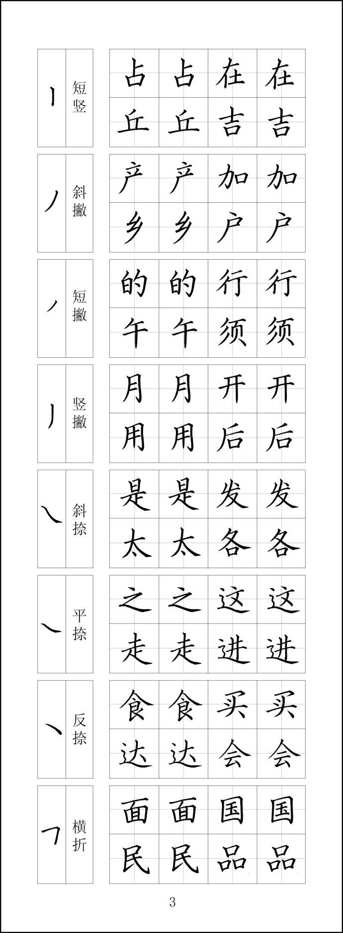 http://s13.sinaimg.cn/mw690/005LuAv9gy6Yxj7IUag4c&690_7best硬筆字帖imagesonPinterest|Menu,CrosswordandCrosswordpuzzles