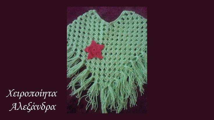 Εύκολος τρόπος για πλέξιμο χωρίς μέτρημα! - DIY  How to crochet a poncho without counting chains of foundation row! - Free crochet pattern