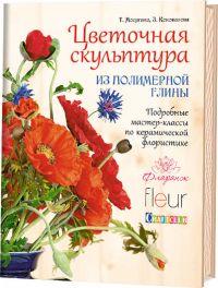 Листая это красочное издание, вы с удовольствием откроете для себя удивительный мир цветочной скульптуры. Дипломированные мастера шаг за шагом помогут вам освоить искусство керамической флористики. В ваших руках распустятся бутоны любимых цветов, поражая разнообразием форм и нежнейших расцветок.