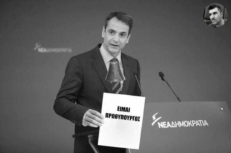 Νίκος Μωραΐτης: Το (σκιώδες) Τσίρκο Κυριάκο
