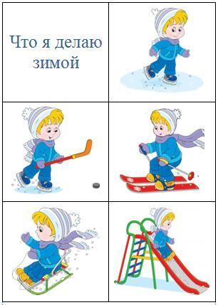 игры зимой в картинках (11 карточек)