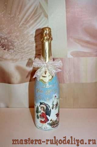 Мастер-класс по декупажу бутылки шампанского