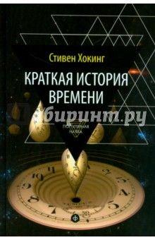 """Стивен Хокинг """"Краткая история времени"""" (новое издание)"""