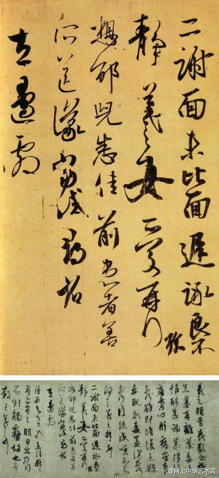 王羲之 -《二謝帖》(局部放大)