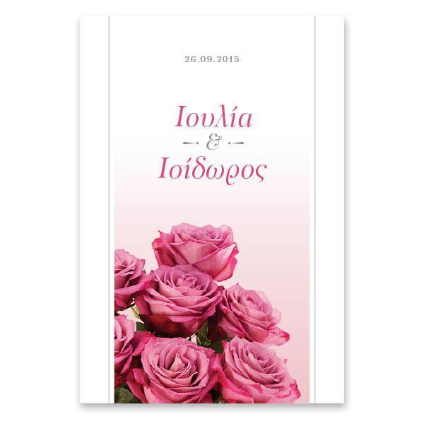 Μοντέρνα Ροζ Τριαντάφυλλα | Μοναδικά σχεδιασμένο γαμήλιο προσκλητήριο της μοντέρνας συλλογής του lovetale.gr, σε ορθογώνιο σχήμα μεγέθους 15 x 22 εκατοστών κατακόρυφης διάταξης, με θέμα πλούσιας ανθοδέσμης από τριαντάφυλλα σε λευκό φόντο, τυπώνεται σε πολυτελές χαρτί της επιλογής σας και παραδίδεται με ασορτί φάκελο. http://www.lovetale.gr/lg-1282-c1-po.html