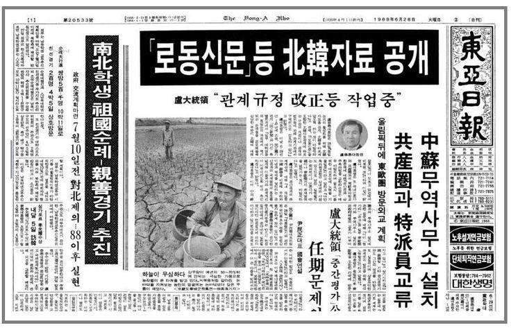 옛날 신문 레이아웃 - Google 검색