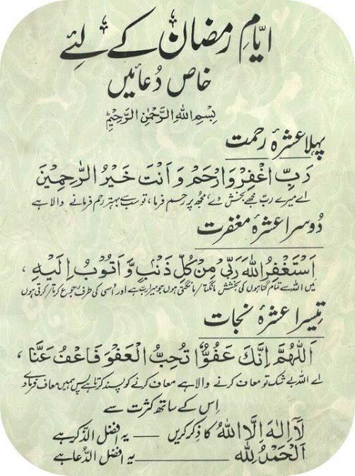 Ramazaan