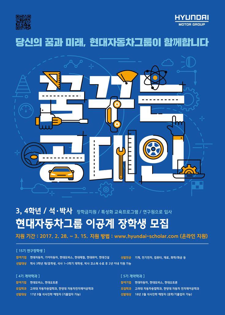 1. (공용)현대자동차그룹연구장학생_포스터_A(최종).jpg
